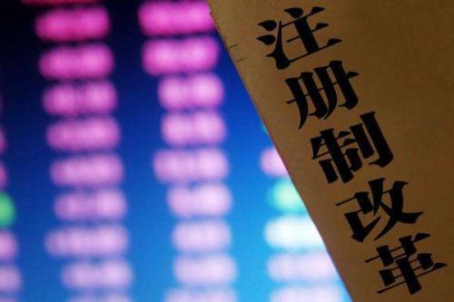 任泽平:注册制,一场触及灵魂深处的改革