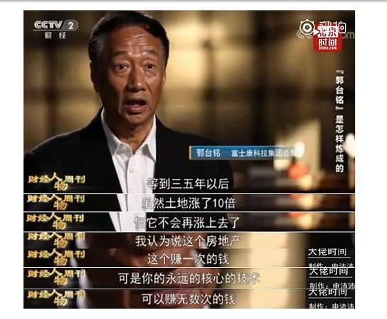 郭台铭宣布参选2020,弃商从政富士康何去何从?