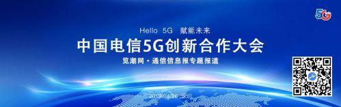 5G创新大会