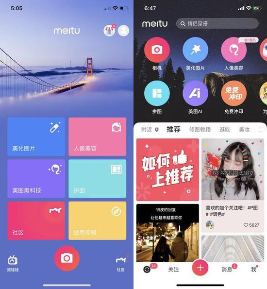 美图秀秀App新旧版本对比