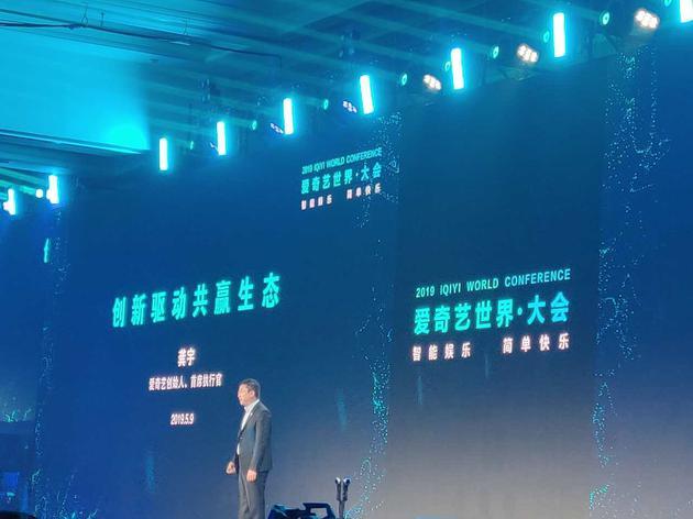 愛奇藝龔宇:靠創新尋找機會 5G將給VR帶來新機遇