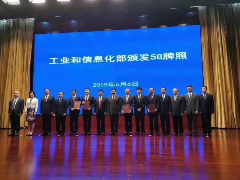 中國發放4張5G商用牌照,你想知道的都在這兒!