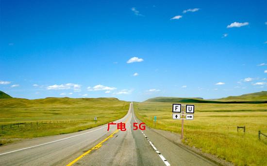 """中國廣電,該如何走出一條5G""""明路""""?"""