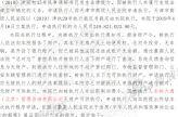 ofo运营主体牵涉合同纠纷,但名下已无可执行财产