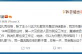 孙宇晨:凭啥Facebook发币是区块链革命 我就是骗子