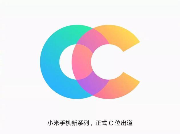 小米官宣CC新系列:面向年轻人 主打设计与拍照