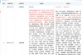 北京百度工商变更:注册资本增加70亿 向海龙卸任监事