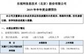 乐视网:上半年预亏3.6亿-3.66亿 上年同期亏损11亿