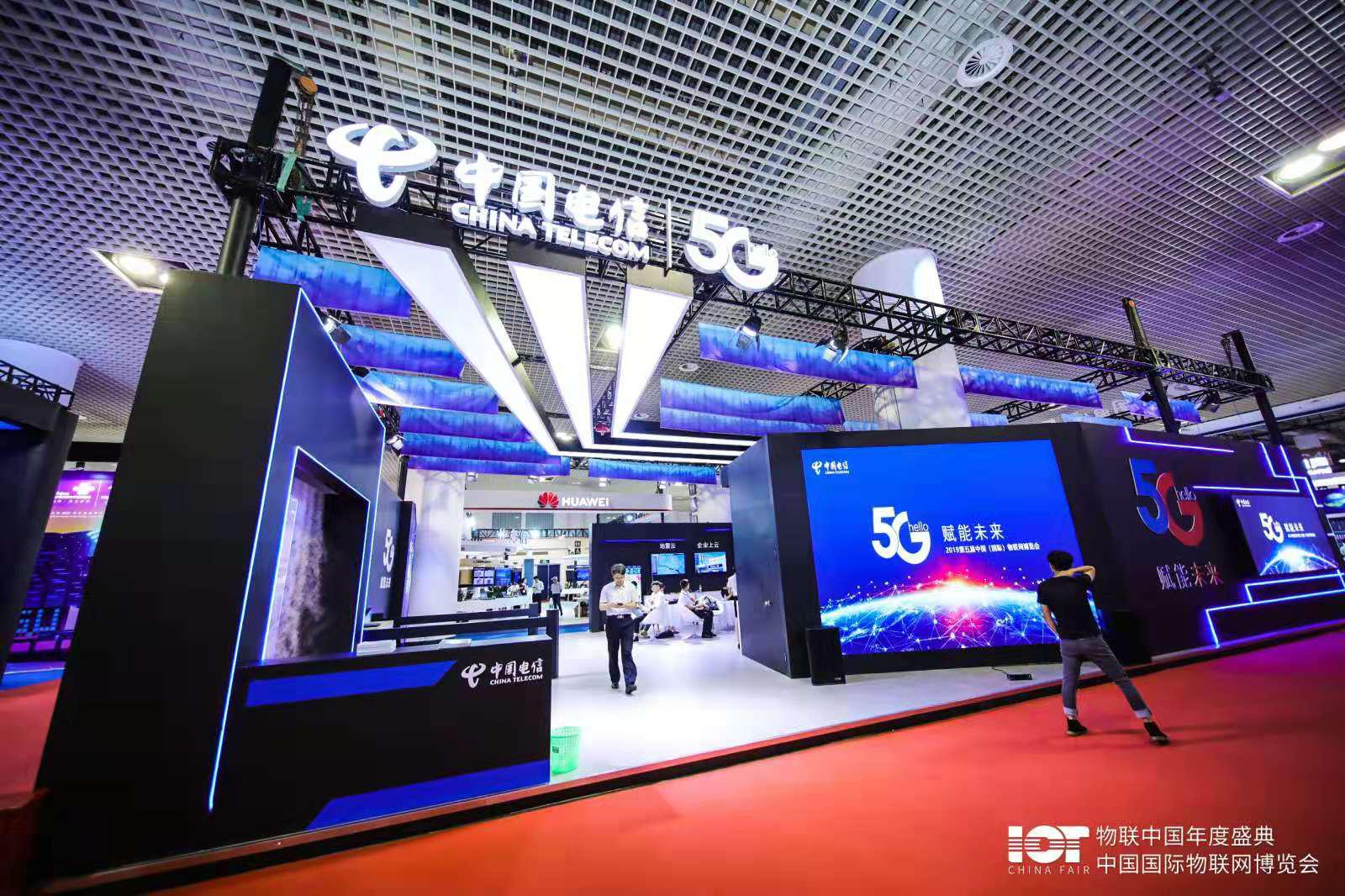 厦门电信参展第五届中国(国际)