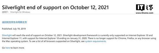 银光落幕:微软宣布Silverlight
