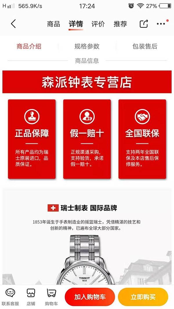 消費者網購名表被鑒定為假,京東回應稱屏蔽涉事店鋪并進...