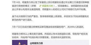 """因""""明星勢力榜""""被北京消協約談,新浪微博緊急回應"""