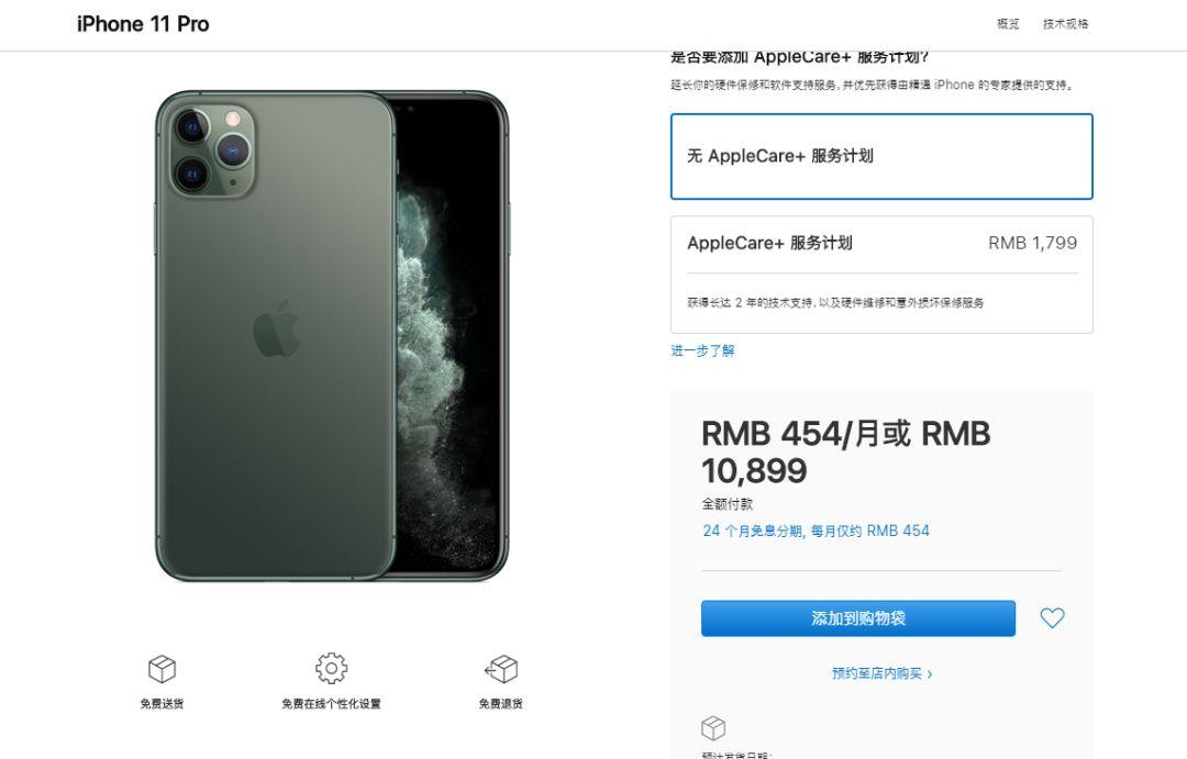 花1萬多買 iPhone 11都是沙雕...