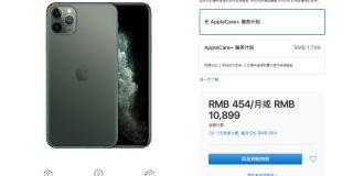 花1万多买 iPhone 11都是沙雕...