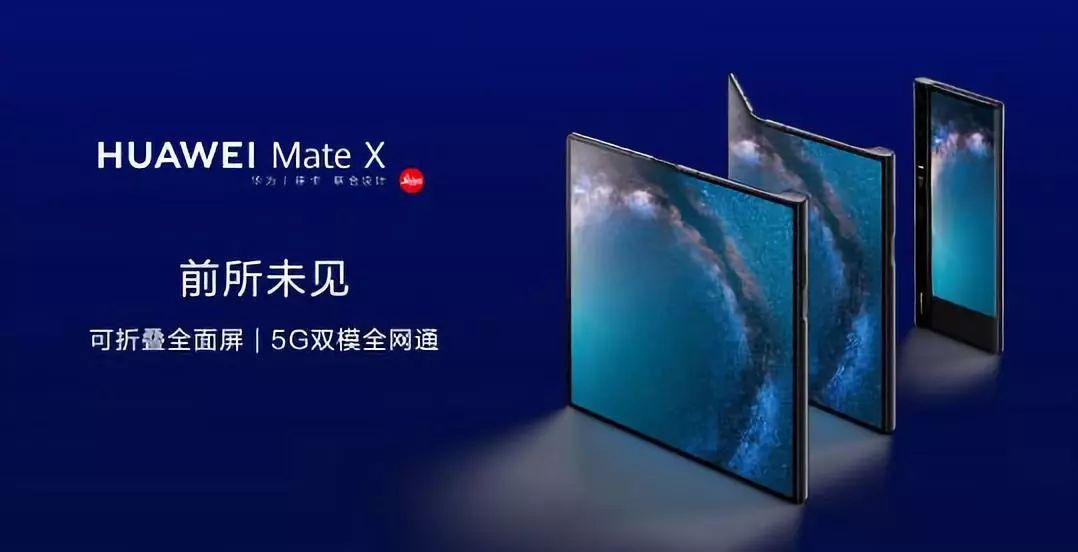 最新!華為發布5G折疊屏Mate X,這價格你要買嗎?