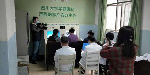 5G遠程會診,廣安兩名新型冠狀病毒感染肺炎患者獲得華西...