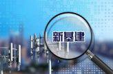 """""""新基建""""热潮席卷全国 中国电信启动5G""""加速键"""""""