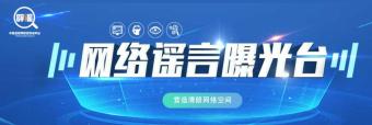 网络谣言曝光平台