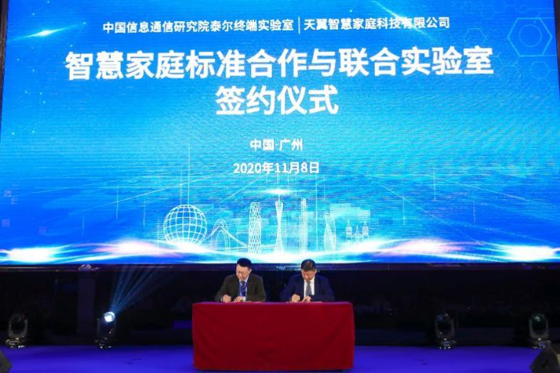 中国电信e-Home 协议标准培训【第五期】——创新开放实...