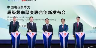中国电信携手华为发布超级频率聚变创新技术