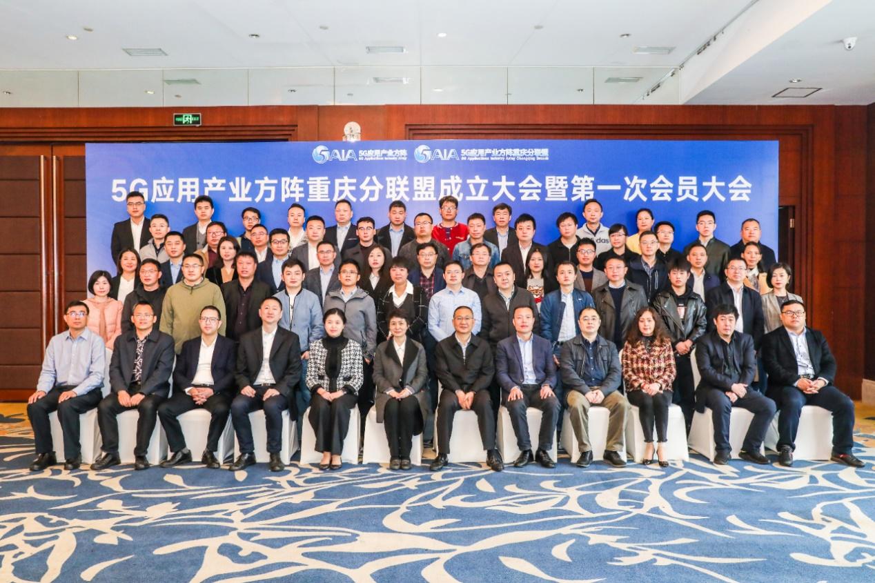 5G应用产业方阵重庆分联盟在渝成立