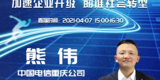 """赋能成长领跑未来 重庆电信π学堂""""领跑""""云改数转"""