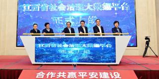 """中国电信助力江西社会治理向""""智治""""迈出坚实步伐"""
