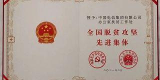 中国电信再获扶贫佳绩 续写乡村振兴故事